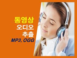 동영상에서 오디오파일 추출(MP3, OGG 파일 만들기) - 음성파일 추출