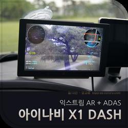 아이나비 x1 dash의 익스트림 AR ADAS 사용후기