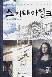 [독서일기] 스키다마링크 by 기욤 뮈소