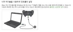 원도우7 게이밍 노트북 엑스박스원 USB 게임패드 연결 강월드 콘솔게임 리뷰