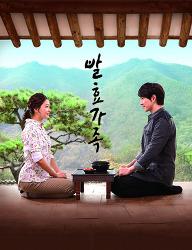 [드라마] 발효가족