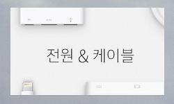 애플, USB-C 및 썬더볼트 주변기기 할인 행사 3달 연장… 내년 3월 31일까지