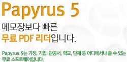 파피루스 5 (Papyrus 5) : 국산 무료 PDF 리더