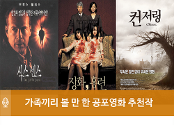 R군이 전해주는 재미있는 영화이야기! 가족끼리 볼만한 공포영화 추천작