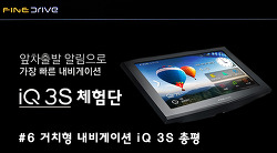 네비게이션추천 파인드라이브 IQ3S 리뷰 총정리