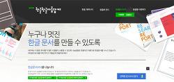 한글폼 / 한글문서서식 (프리젠테이션,워드,한글,엑셀,이력서)