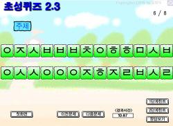 초성퀴즈 프로그램 2.3 업그레이드 - 26글자 가능, 단계별 힌트 가능