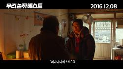 [12.08] 우리 손자 베스트_예고편