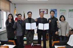 한송초중 한국전통문화체험학교 교육기부 협약 체결