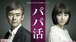 dTV×FODドラマ「파파활(パパ活)」特設サイト|main