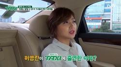 '현장토크쇼 택시' 허영란·오승은 - 허영란 19금 음란 동영상 루머 해명, 오승은 이혼 후 고향생활