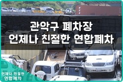 관악폐차장 궁금한 질문들도 실시간으로~!