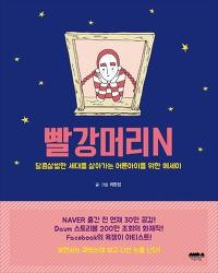 #91 빨강머리N / 최현정