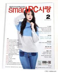 2월호 PC사랑 잡지 표지 레이싱모델 은하영 IT전문잡지