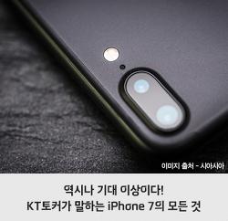 KT토커가 직접 써봤다, iPhone7의 7가지 주요특징!