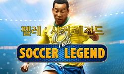 축구 슈팅게임 - PELÉ: SOCCER LEGEND