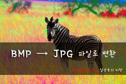 bmp jpg 변환 간단한 프로그램으로 바꿔보자