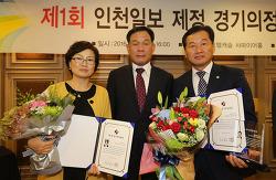 [20160722]안양시의회 음경택. 송현주 의원 제1회 경기의정대상 수상