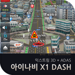 아이나비 X1 DASH 익스트림 3D + ADAS 사용후기