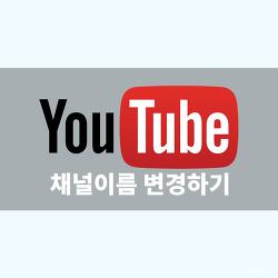 유튜브 채널 이름 변경하기