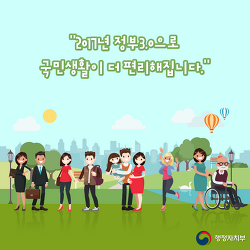 2017년 행정자치부의 5가지 약속으로 활력 넘치는 지역사회!! 알아두면 편리한 정부 정책 알아보니