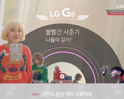 LG - G6 Sound Studio 나만의 음원 제작 프로젝트 참가 공모 ( 2017년 5월 15일 마감 )