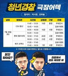 영화「청년경찰」무대인사 및 검표이벤트 일정이에요. (7.29)