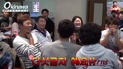 [공감(共感) W] 2017년의 귀한 첫 손님, 팬 투어를 말하다