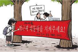 새누리당, 심판 모면 위해 '애국팔이', '박근혜팔이'