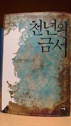 김진명 장편소설, 천년의 금서