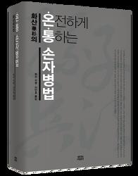 『화산華杉의 온전하게 통하는 손자병법』