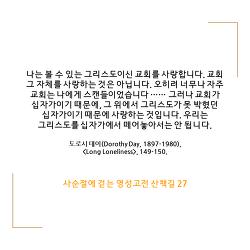 사순절에 걷는 영성고전 산책길 27