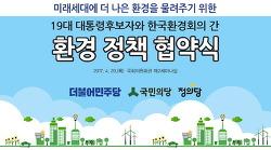 환경단체와 19대 대선 후보자간의 환경정책협약식이 4월20일 진행됩니다.