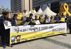 '잘가라 핵발전소 100만인 서명과 천주교 탈핵선언'