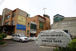 군산 아펜젤러 순교 기념교회 군산기독교여행