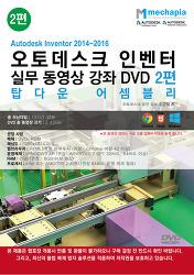 Autodesk inventor 2014~2016 실무 동영상 강좌 DVD 2편(탑다운 어셈블리)