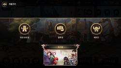 [게임] <카오스크로니클> 결투하고 명예배지 획득하자~!!