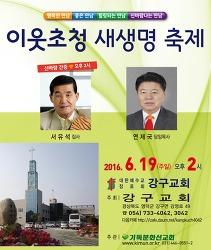 [6월 19일] 이웃초청 새생명축제 - 강구교회