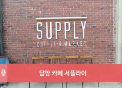 광주 근교 예쁜 카페 – 담양 카페 서플라이