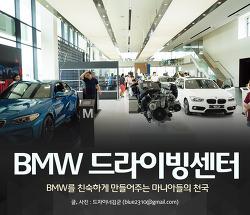 부모와 아이들 모두  신나는 즐거운 전시장 BMW 드라이빙 센터