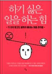 [책에서 길을 찾는 조연심작가의 북이야기] 홍주현의 [하기 싫은 일을 하는 힘]