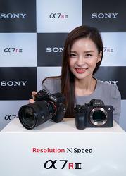 소니코리아, 4,240만 화소 10연사 풀프레임 카메라 a7R III 및 올인원 줌 렌즈 SEL24105G 출시