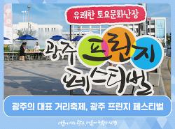 광주의 대표 거리축제, 광주 프린지 페스티벌