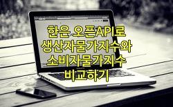 한국은행 오픈API로 생산자물가지수와 소비자물가지수 비교하기