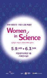 한림원 여성회원 26인 대한민국 - 프랑스 공동특별전 「Women in Science」 참여