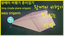 쉬운 종이접기 왕매미 비행기