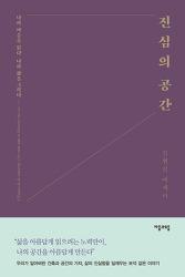 [독서일기] 진심의 공간 by 김현진