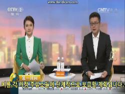 중국CCTV에 조폐공사의 '가짜 휘발유 판별용지'가 방송되었습니다.