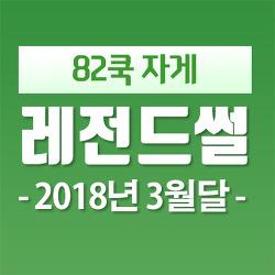 82쿡 자유게시판 2018년 3월달 레전드 썰 / 사연 모음