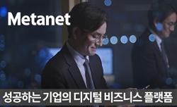 [광고영상] 성공하는 기업의 디지털 비즈니스 플랫폼, 메타넷